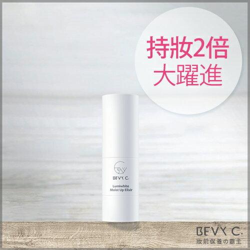 BEVY C. 光透幻白 妝前保濕精華 15mL☆保濕 持妝 服貼 油水平衡 敏感肌專用