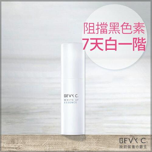 BEVY C. 極淬美白精華 30mL ☆美白 精華 改善斑點 敏感肌專用