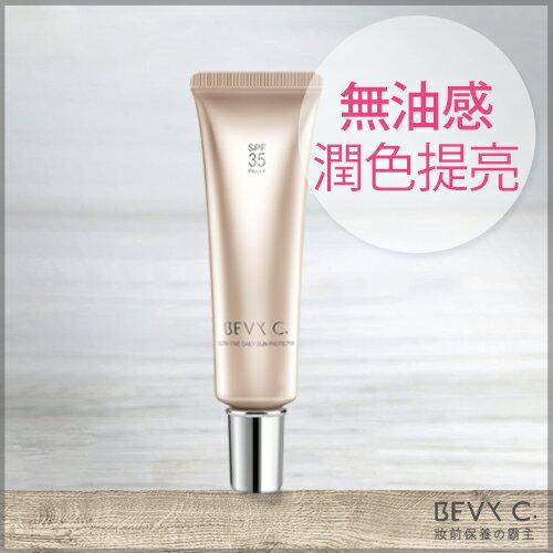 BEVY C.輕透裸肌隔離防護霜 SPF35 PA+++ (膚色)30mL 隔離霜 提亮肌膚色澤
