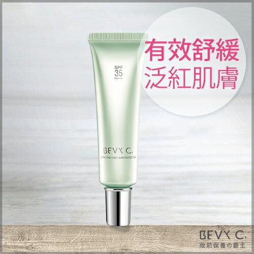 BEVY C. 輕透裸肌隔離防護霜 SPF35 PA+++ (綠色) 30mL隔離霜 提亮肌膚色澤