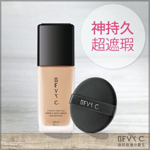 裸紗親膚 絲絨粉底精華 SPF35 PA+++ (自然色) 30mL ☆油性肌、中性肌、混合肌適  持妝 遮瑕 好上手