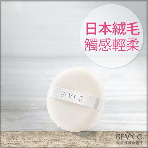 <br/><br/> BEVY C. 裸紗親膚 蜜粉粉撲 1入裝 ☆日本製 抓粉力強 毛量飽滿<br/><br/>