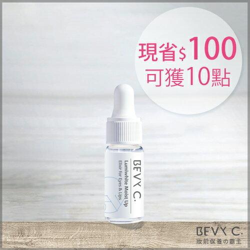 BEVY C. 光透幻白 妝前保濕眼唇精華 8mL☆保濕 無防腐劑 眼唇專用 敏感肌專用