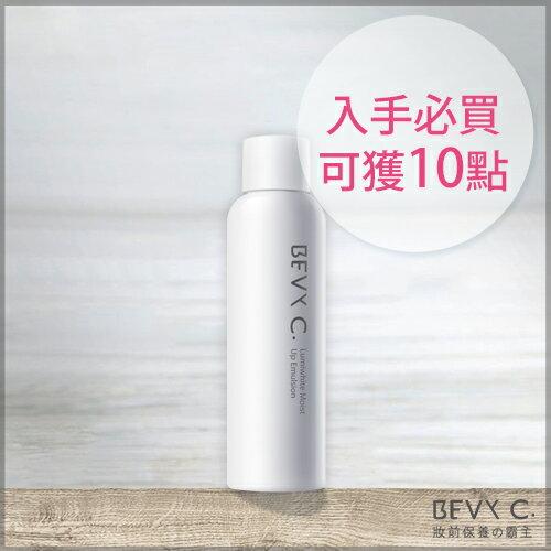 BEVY C.光透幻白 妝前保濕修復乳15mL 保濕 乳液 抗老化 改善暗沉