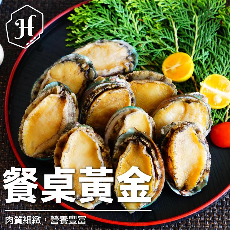 鮑魚 鮮美無比 水煮就能享受新鮮海味 無需複雜調味 約14顆裝【家適海鮮】家庭海鮮第一首選!全館四件免運 3