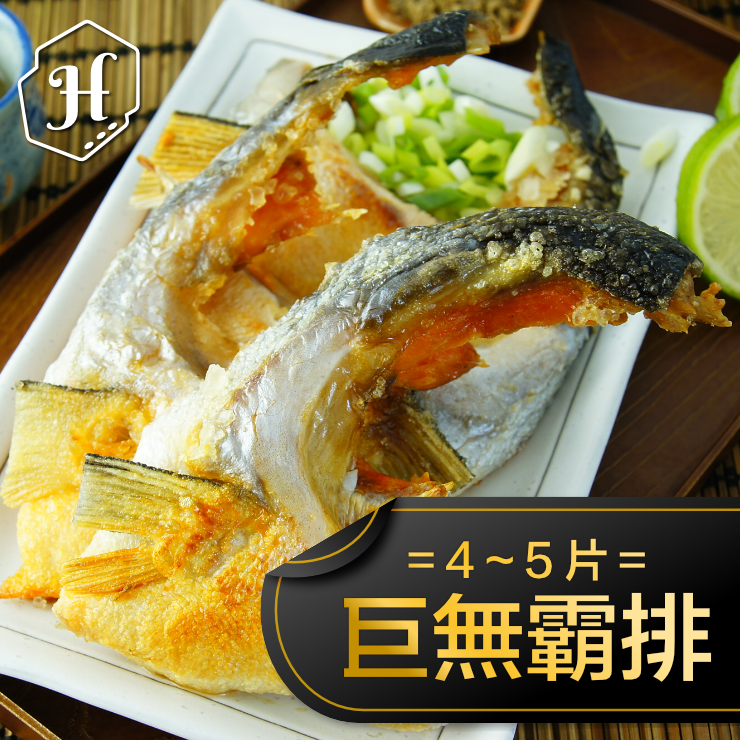 限量商品【巨無霸規格】鮭魚下巴 單片160-200g 一公斤裝《全館任選四件免運》【家適海鮮】 0