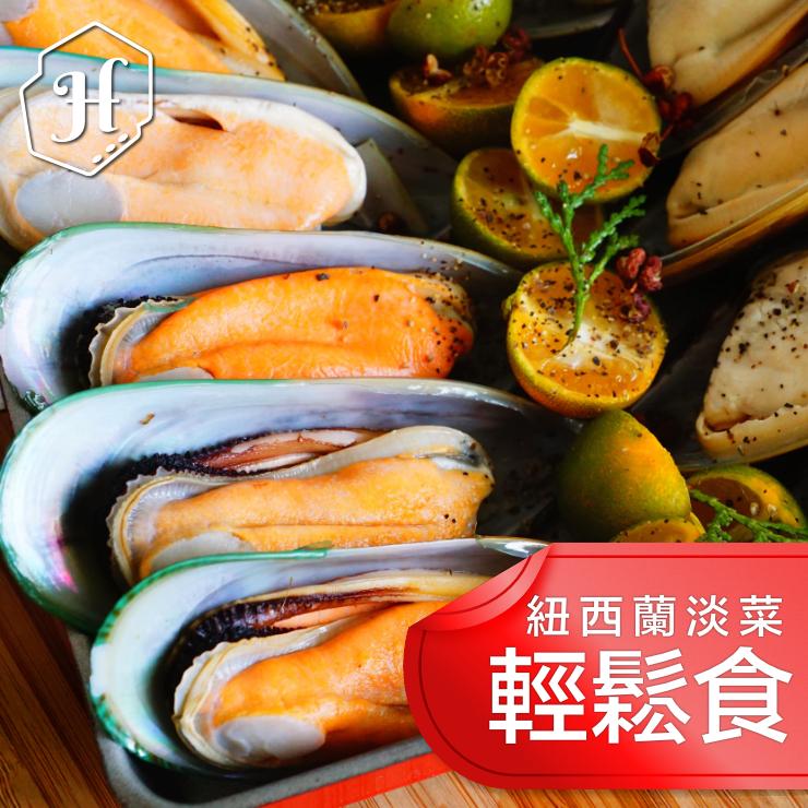 【新品上市】紐西蘭淡菜 孔雀蛤 鮮美無比 水煮就能享受新鮮海味 無需複雜調味 一盒800克 約30顆裝【家適海鮮】家庭海鮮第一首選!全館四件免運
