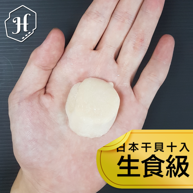 『家適海鮮』★北海道日本干貝 四顆 只要149元 ★限時限量免運★