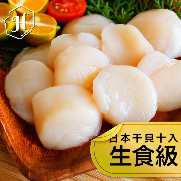 日本干貝 北海道進口 【生食級】 一包10、20、30顆 小資方案 最適合煮麵配 自由選擇無負擔 生食級 4S【家適海鮮】 0