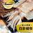 《燒烤必備》樂天最大規格 魷魚清肉 已去內臟 單尾240 / 280克 【家適海鮮】自家遠洋船隊捕撈 品質第一 0