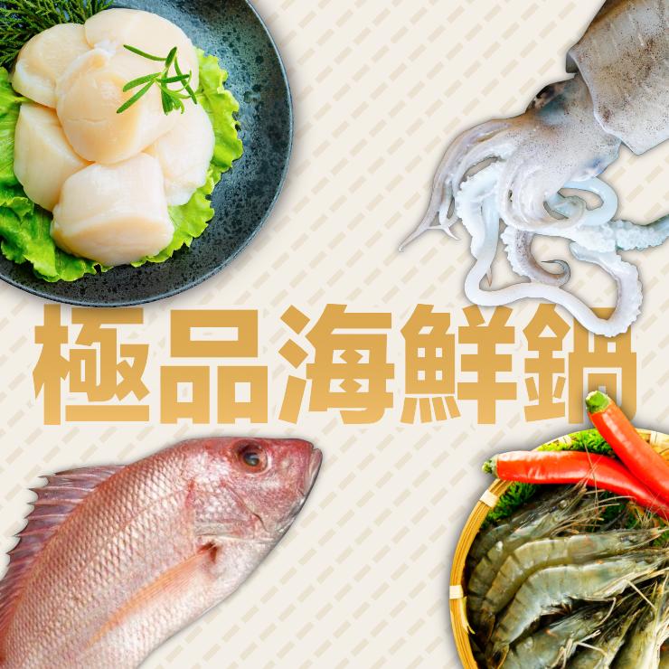 【免運】極品海鮮鍋 火鍋組合 1