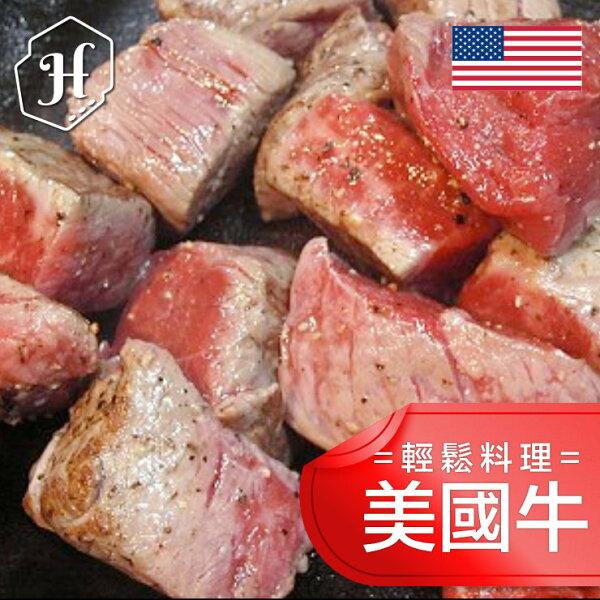 家適海鮮:莎朗骰子牛肉300克##美國牛【家適海鮮】★1月限定全店699免運