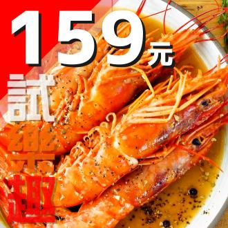 ~家適海鮮~樂天試樂趣~阿根廷天使紅蝦 四尾 試吃包~ 四件 即可~