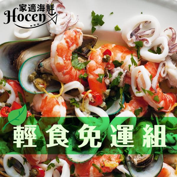 【免運】夏日輕食涼拌三鮮組A級軟絲紐西蘭淡菜鮮美白蝦涼拌即可享受超鮮海味【家適海鮮】