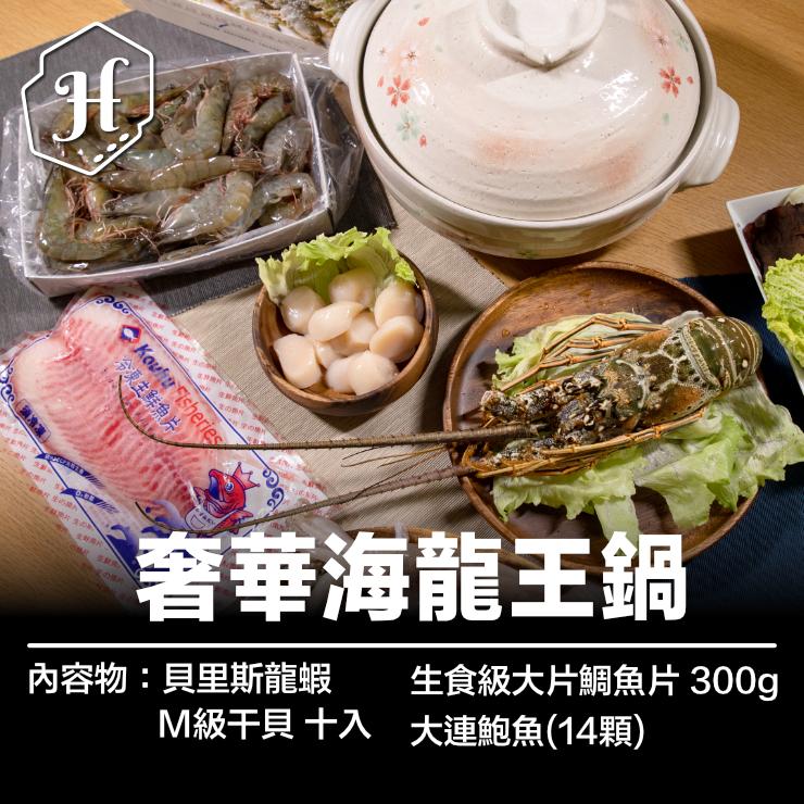 【免運】極品海鮮鍋  /  海龍王組 送自家捕撈阿根廷魷魚 1