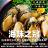 【免運】極品海鮮鍋  /  海龍王組 送自家捕撈阿根廷魷魚 5