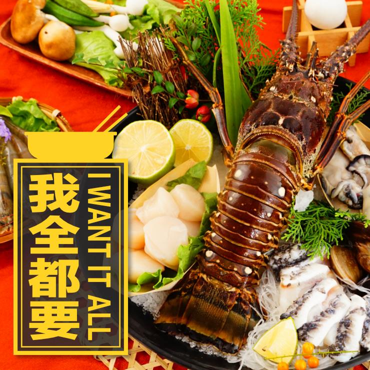 【免運】極品海鮮鍋  /  海龍王組 送自家捕撈阿根廷魷魚 0
