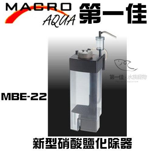 [第一佳 水族寵物] 台灣現代MARCO新小型硝酸鹽化除器 MBE-22 免運