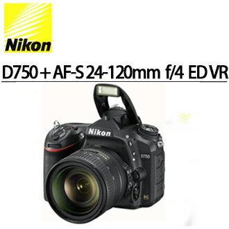 ★分期零利率★送SANDISK C10 SD 64G卡 Nikon D750 kit 24-120mm 單鏡組 全片幅 單眼數位相機 國祥公司貨  送靜電抗刮保護貼 +清潔好禮套組★ (10/31上網..
