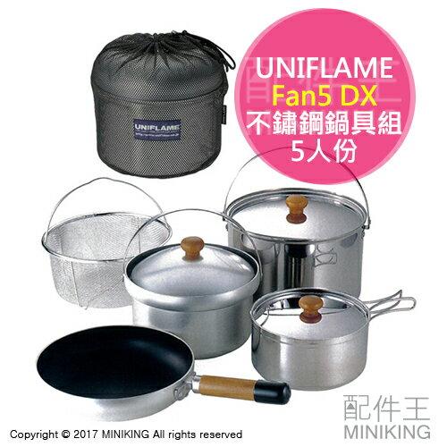 【配件王】日本代購 UNIFLAME Fan5 DX 660232 5人份 豪華套鍋 不鏽鋼鍋具組 鋁合金鍋 露營鍋具組