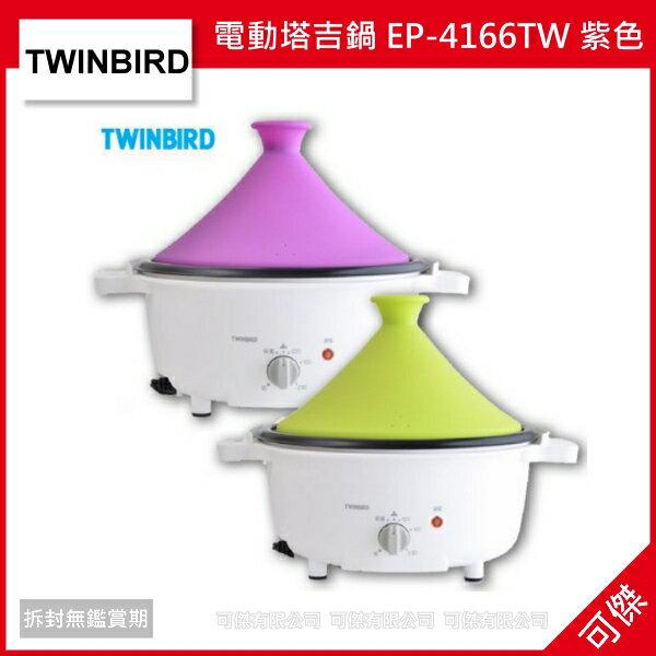 可傑 出清 日本 TWINBIRD 電動塔吉鍋 EP-4166TW 紫色 壽喜燒 / 燒烤 / 火鍋 現貨