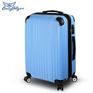 Easy Flyer 易飛翔-28吋ABS漾彩系列加大行李箱-天空藍