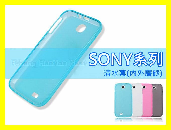 【SONY系列】內外磨砂 保護套 保護殼 Sony Xperia Z1 手機殼 背蓋 軟殼 透明殼 清水套