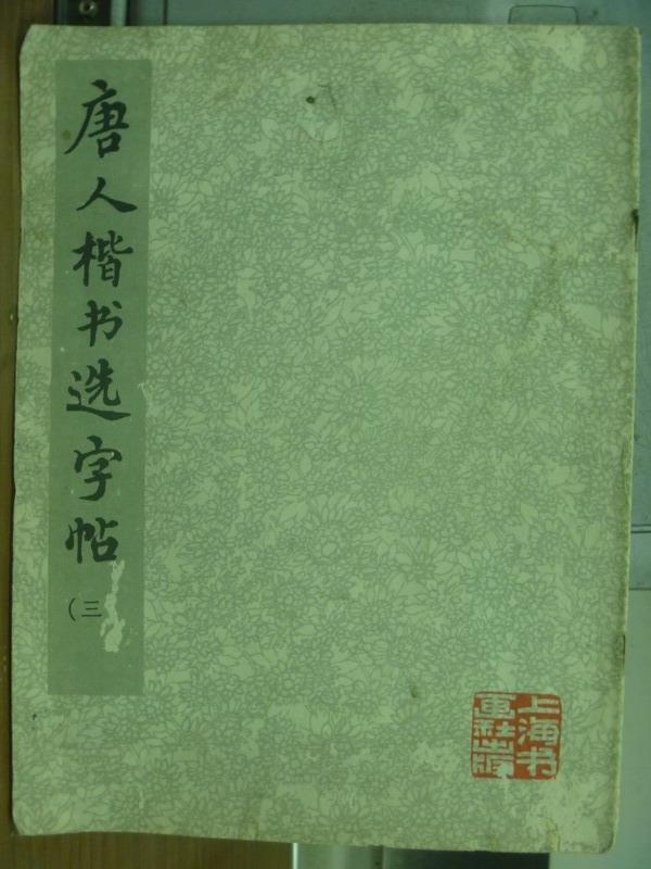 【書寶二手書T6/藝術_QEN】唐人楷書選字帖(三)_簡體