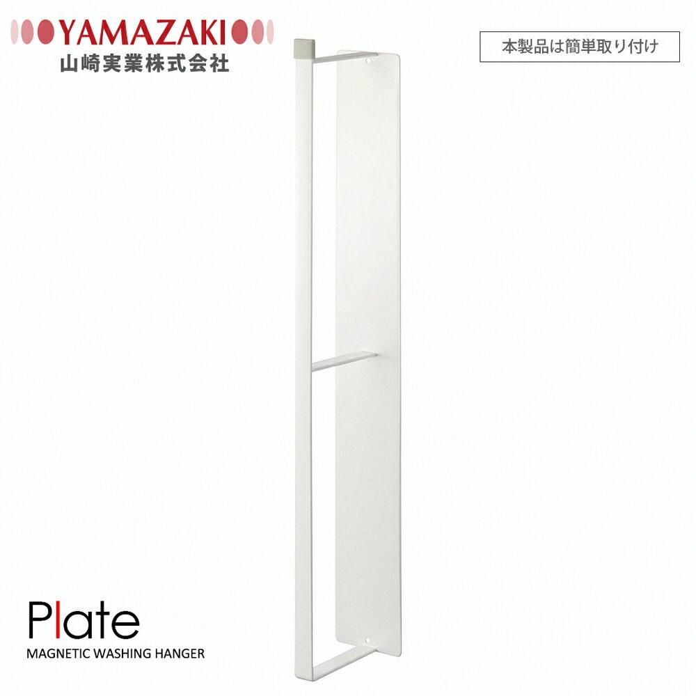 日本【Yamazaki】plate磁吸式衣架收納槽L★居家收納/衣架/衣架收納槽