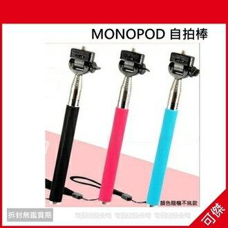 MONOPOD 自拍棒 手機自拍棒 熱賣排行 送手機夾 通用型 相機 支架