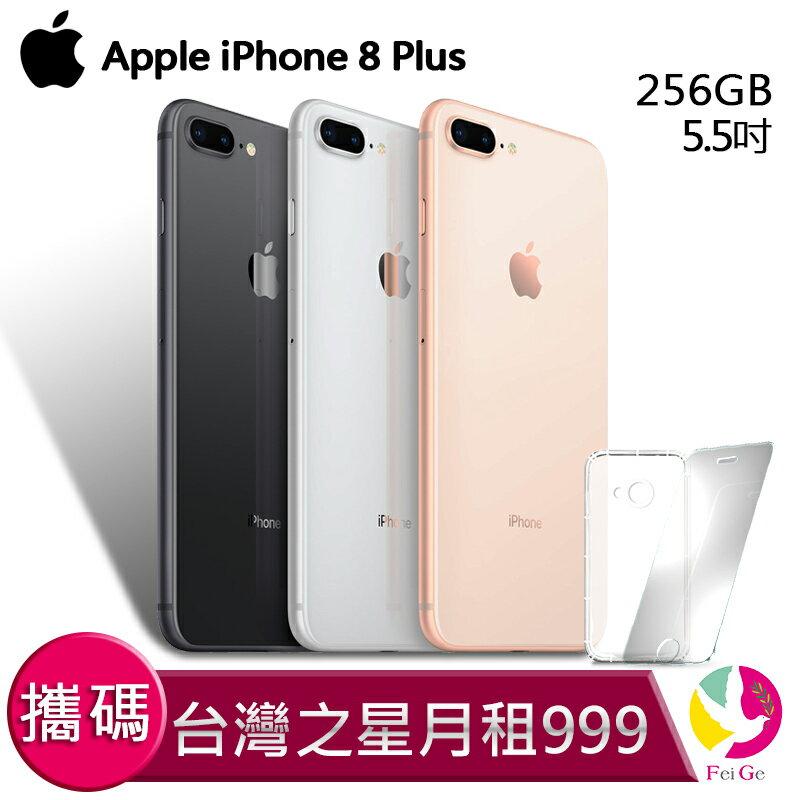 Apple iPhone 8 Plus (256GB) 攜碼至 台灣之星 4G 月繳999手機$18400元 【贈9H鋼化玻璃保護貼*1+氣墊空壓殼*1】▲最高點數回饋10倍送▲