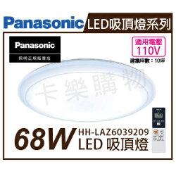 Panasonic國際牌 HH-LAZ6039209 LED 68W 110V 厚層無框 調光 調色 遙控 吸頂燈 _ PA430051