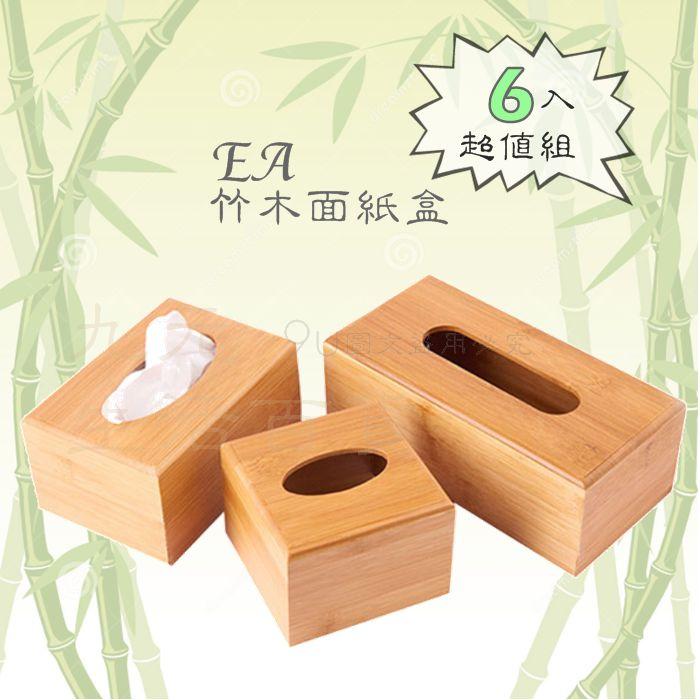 【九元 】EA 中竹木面紙盒 6入 組 抽取式面紙盒 紙巾盒 餐巾紙盒