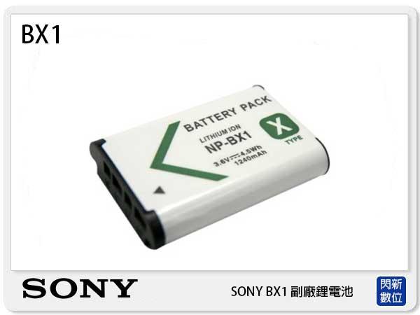 【免運費】SONYNP-BX1副廠電池(BX1)DSC-RX100RX100