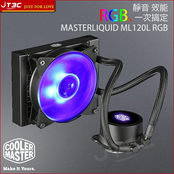 【滿3千15%回饋】CoolerMaster酷碼MasterLiquidML120LRGB水冷散熱器※回饋最高2000點