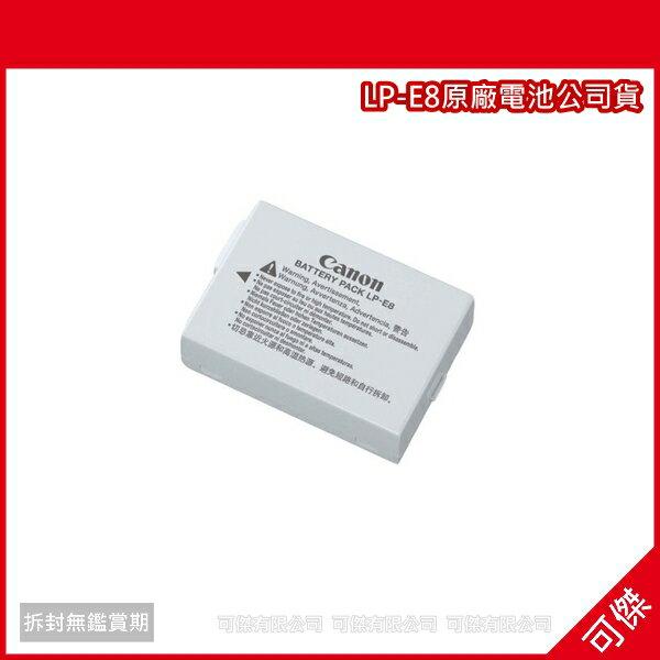 可傑 CANON 550D 600D 原廠公司貨 LP-E8 EOS 550D Kiss X4 600D