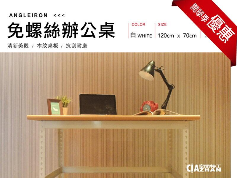 辦公桌♞空間特工♞(木紋桌板120x70cm,高密度塑合板 抗刮耐磨)角鋼桌 書桌 電腦桌 免運費