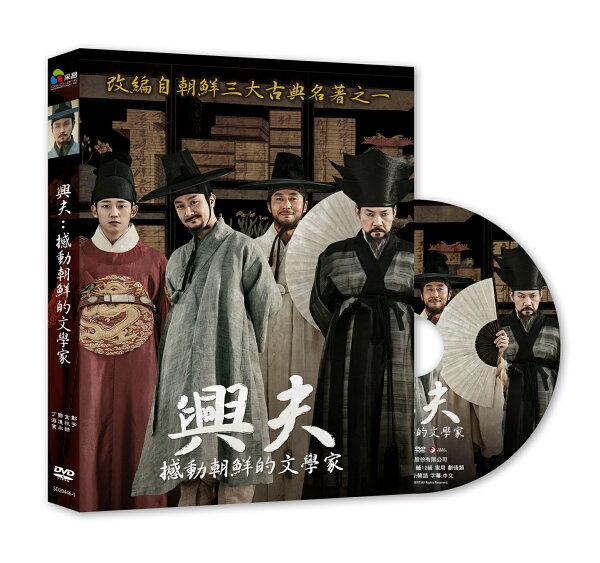 興夫:撼動朝鮮的文學家DVD(金柱赫鄭宇鄭進永)