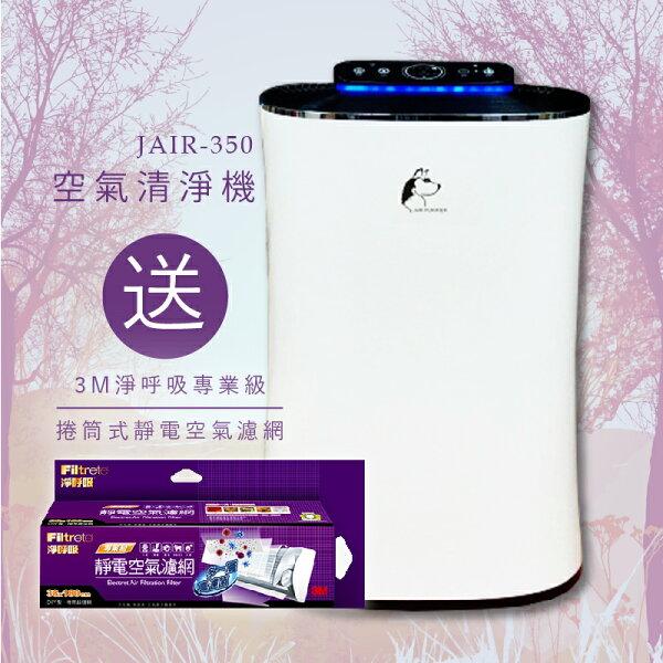 【超值】送3M9809-R濾網JAIR-350空氣清淨機空氣淨化器抑菌器負離子自動偵測煙霧四重過濾塵螨