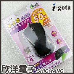 ※ 欣洋電子 ※ i-gota 綠光省電科技 USB高感度節能光學滑鼠 (M-431)