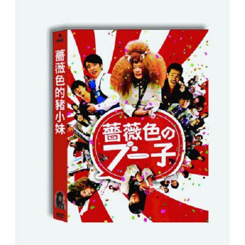 薔薇色的豬小妹DVD指原莉乃中山裕介