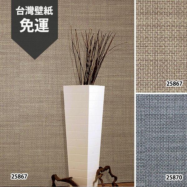 壁紙屋本舖:素色客廳台灣壁紙25867,25870