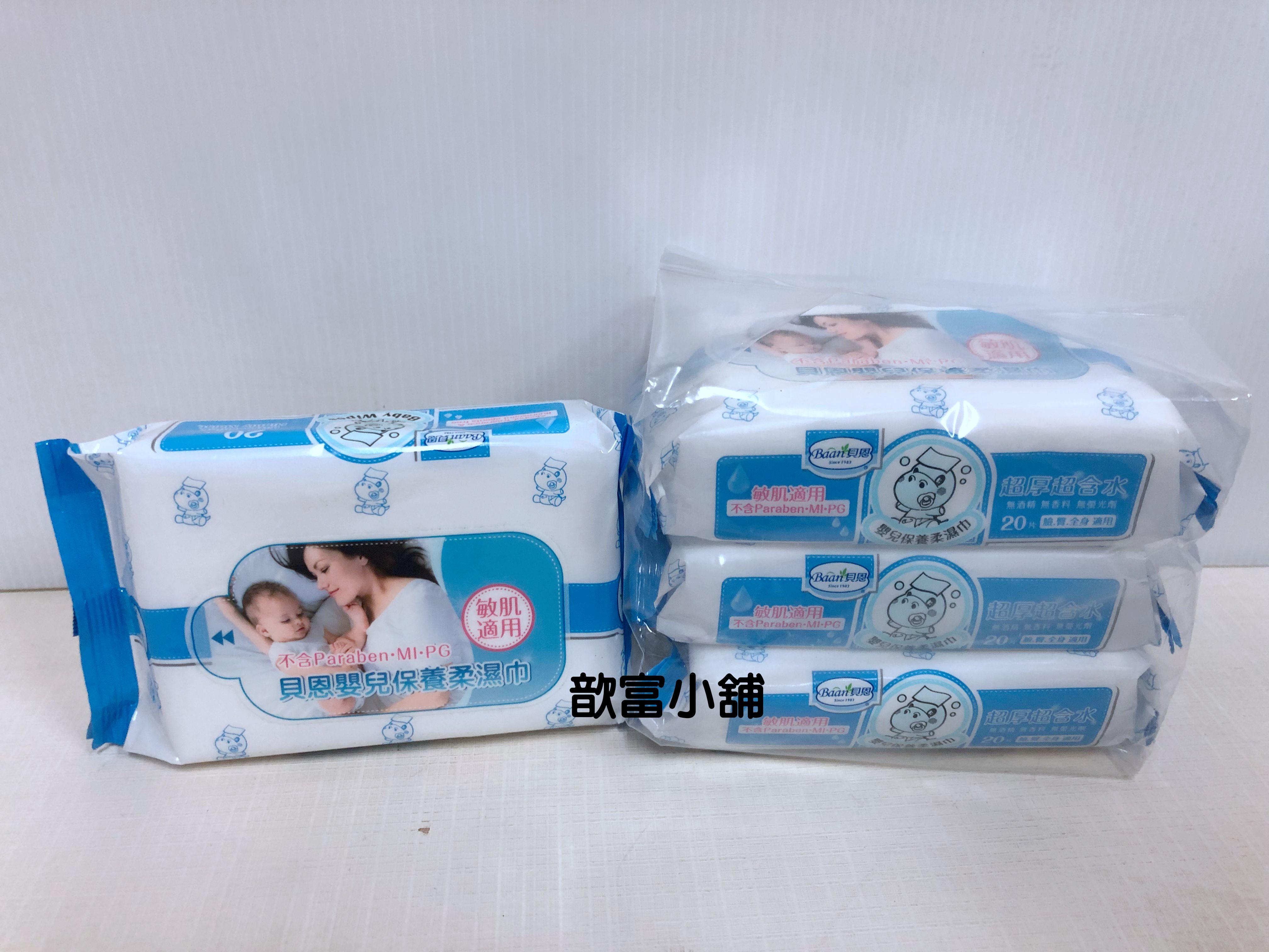 歆富小舖~箱購免運【Baan貝恩】EDI超厚超含水嬰兒柔濕巾/濕紙巾(20抽)一箱60包