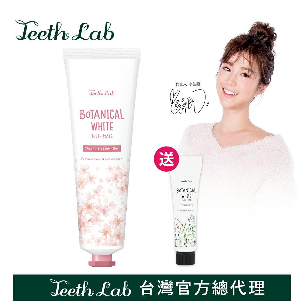 Teeth lab齒達人 植物高效美白牙膏100g(櫻花香口味)(限時下單送高效植物美白牙膏7g*1)