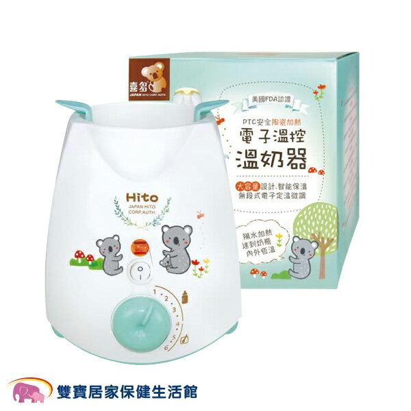喜多電子溫控溫奶器溫奶機溫乳器溫乳機