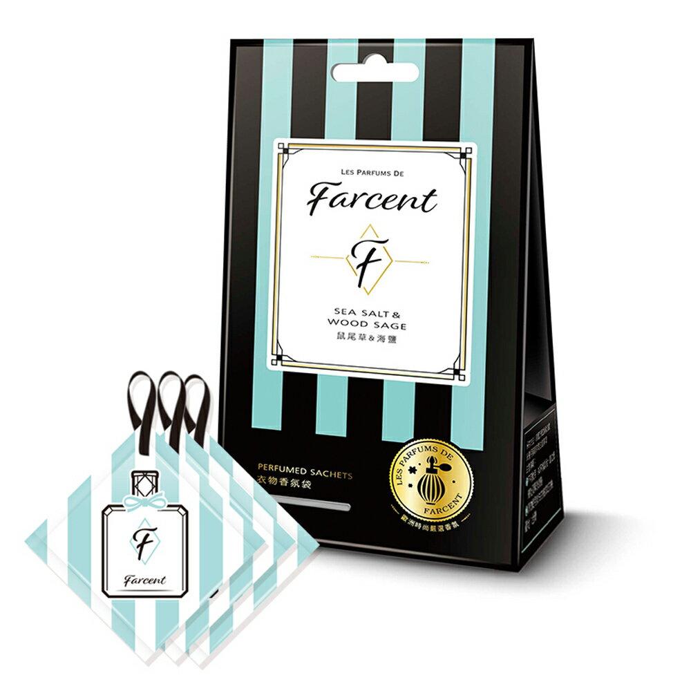 Farcent香水 衣物香氛袋(3入/組)-鼠尾草海鹽