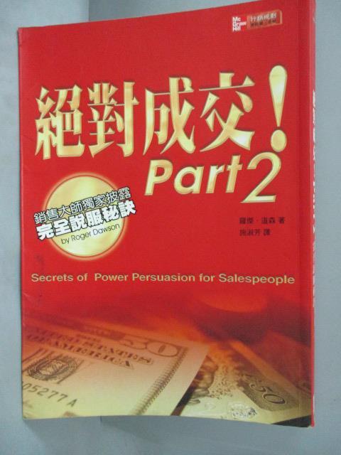 ~書寶 書T1/行銷_GMI~絕對成交PART2_羅傑.道森