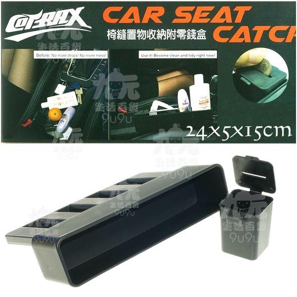 【九元生活百貨】Cotrax椅縫置物收納盒附零錢盒車用縫隙置物盒