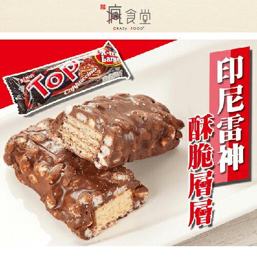 迪飛 TOP 脆米巧克力威化餅 / 印尼版雷神 【團購美食】【超夯零嘴】【大學生了沒】