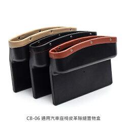 通用汽車座椅皮革隙縫置物盒 椅縫收納盒 夾縫置物盒 收納盒 儲物盒 收納袋 車用置物盒 CB-06